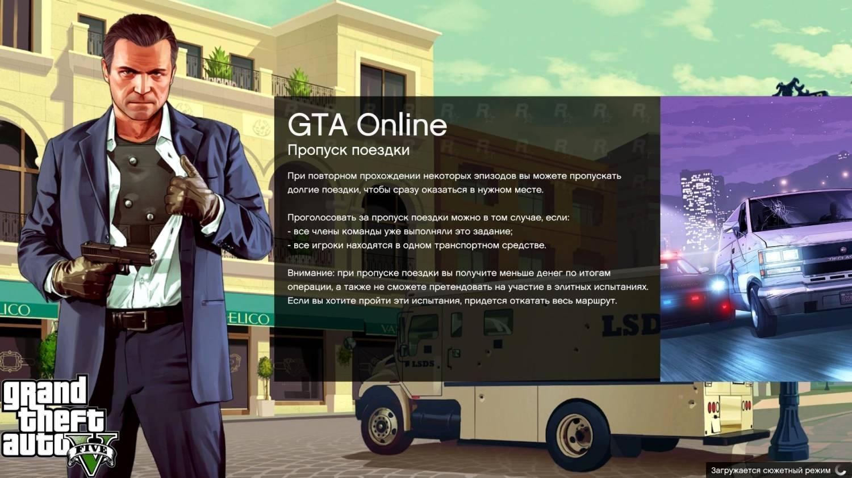 Как сделать чтобы все вышли из сессии gta online